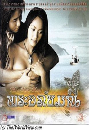 Phra Apai Mani พระอภัยมณี